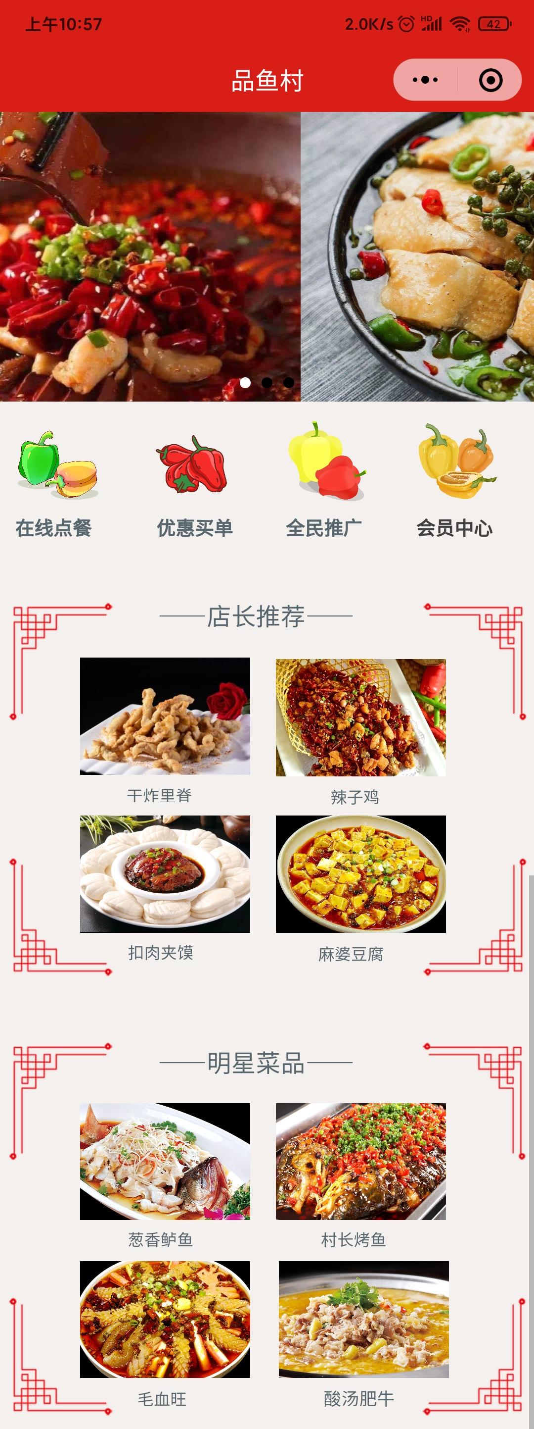 品鱼村川菜馆