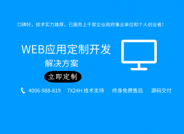 WEB应用