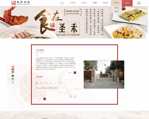圣禾餐饮 网站